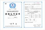 资格认可证书